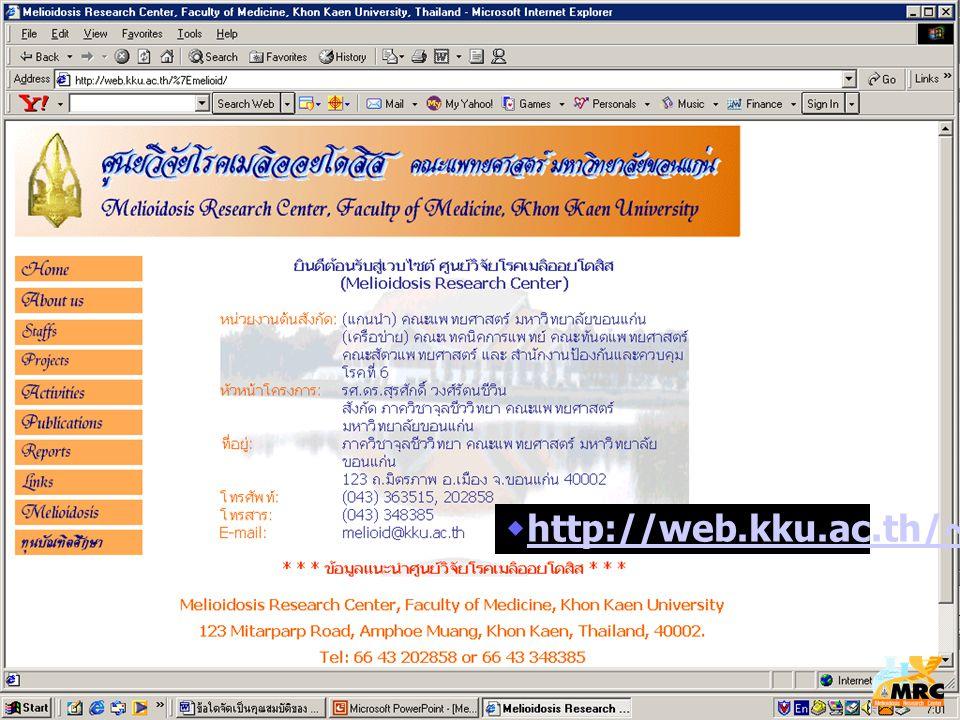  http://web.kku.ac.th/~melioid http://web.kku.ac.th/~melioid