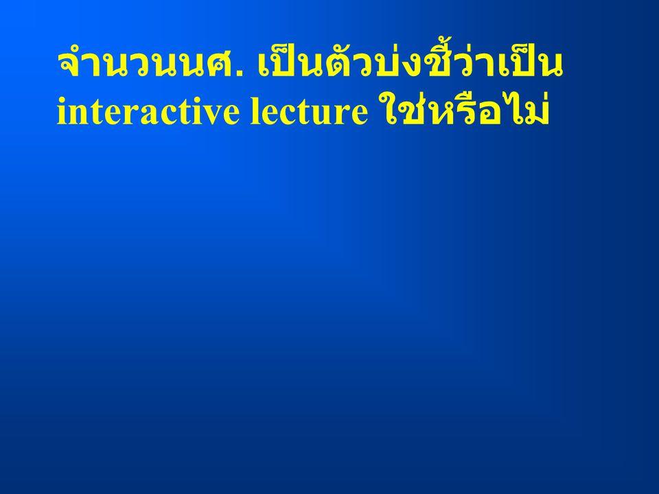 จำนวนนศ. เป็นตัวบ่งชี้ว่าเป็น interactive lecture ใช่หรือไม่