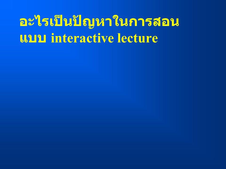 อะไรเป็นปัญหาในการสอน แบบ interactive lecture