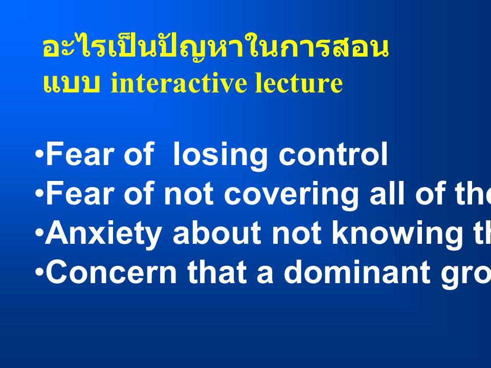 อะไรเป็นปัญหาในการสอน แบบ interactive lecture •Apprehension that no one will respond •Time constraint •False belief :subject matter, audience •Physical setting