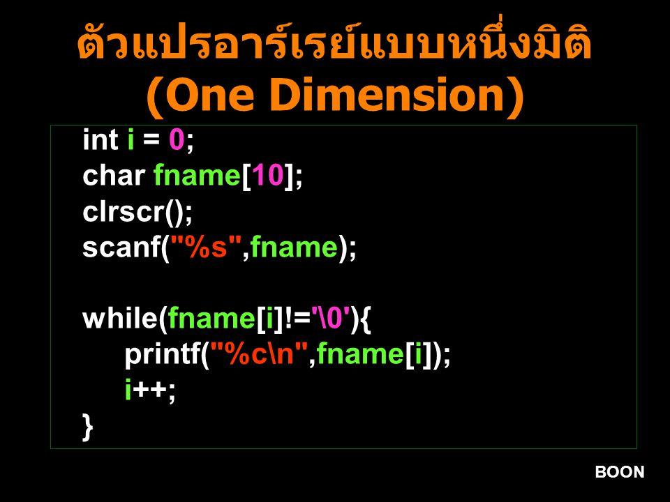 BOON ตัวแปรอาร์เรย์แบบหนึ่งมิติ (One Dimension) int i = 0; char fname[10]; clrscr(); scanf( %s ,fname); while(fname[i]!= \0 ){ printf( %c\n ,fname[i]); i++; }