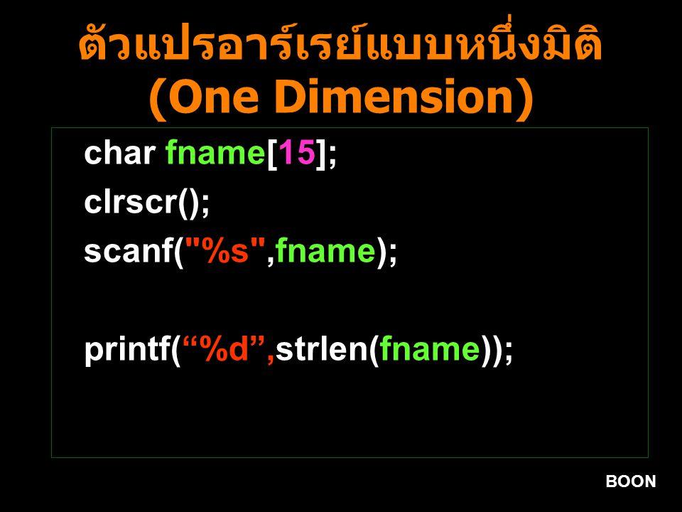BOON ตัวแปรอาร์เรย์แบบหนึ่งมิติ (One Dimension) char fname[15]; clrscr(); scanf( %s ,fname); printf( %d ,strlen(fname));