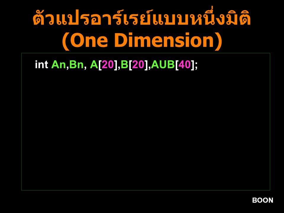 BOON ตัวแปรอาร์เรย์แบบหนึ่งมิติ (One Dimension) int An,Bn, A[20],B[20],AUB[40];