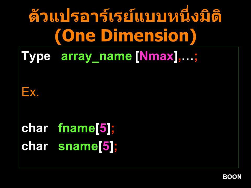 BOON ตัวแปรอาร์เรย์แบบหนึ่งมิติ (One Dimension) Type array_name [Nmax],…; Ex.