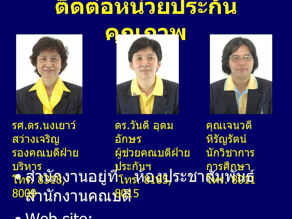 ติดต่อหน่วยประกัน คุณภาพ • สำนักงานอยู่ที่ ห้องประชาสัมพันธ์ สำนักงานคณบดี http://www.sc.psu.ac.th http://www.sc.psu.ac.th เลือก QA •Web site: http://