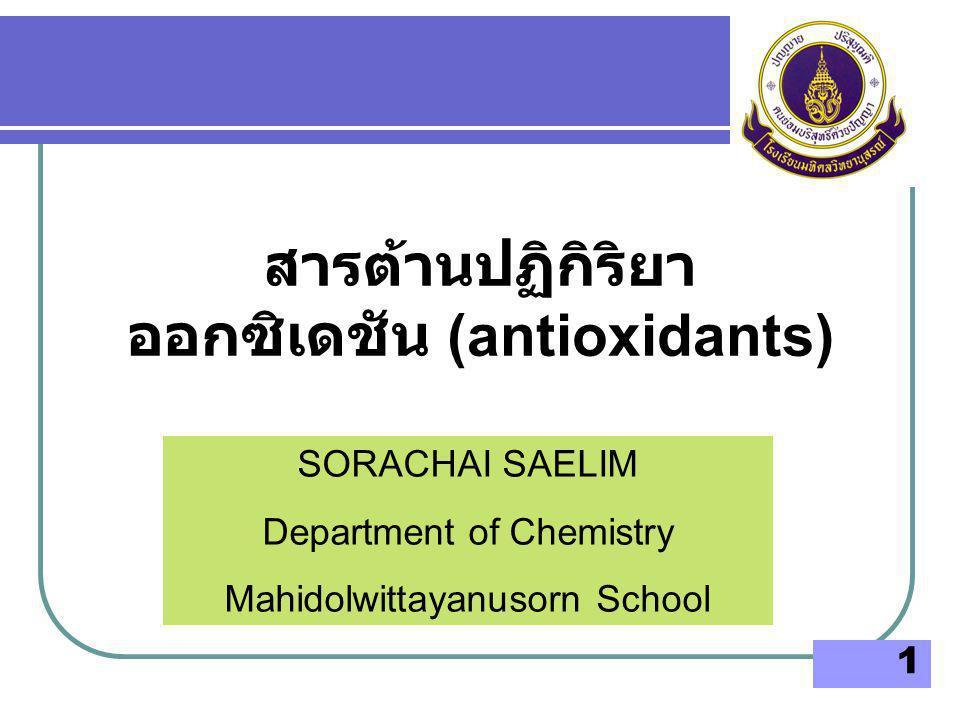 1 SORACHAI SAELIM Department of Chemistry Mahidolwittayanusorn School สารต้านปฏิกิริยา ออกซิเดชัน (antioxidants)
