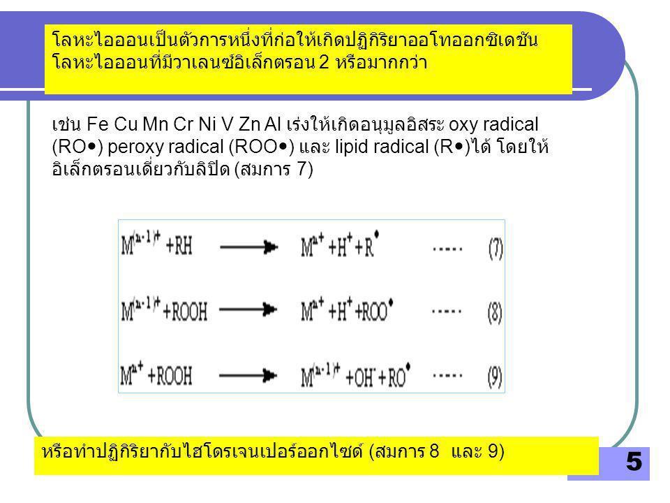 5 หรือทำปฏิกิริยากับไฮโดรเจนเปอร์ออกไซด์ ( สมการ 8 และ 9) โลหะไอออนเป็นตัวการหนึ่งที่ก่อให้เกิดปฏิกิริยาออโทออกซิเดชัน โลหะไอออนที่มีวาเลนซ์อิเล็กตรอน