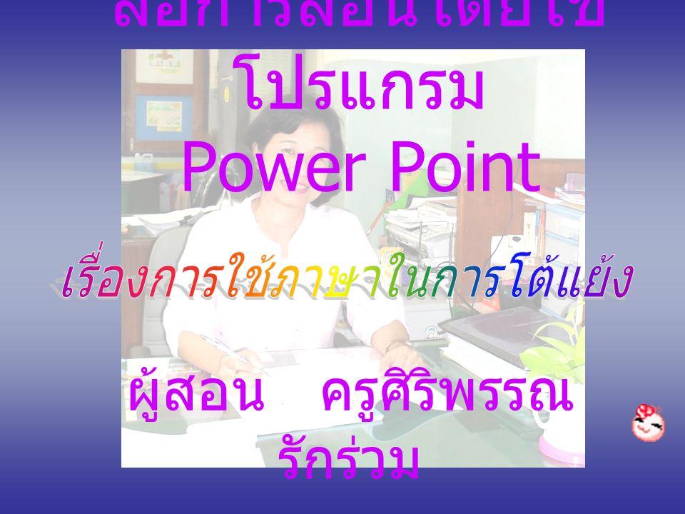 สื่อการสอนโดยใช้ โปรแกรม Power Point ผู้สอน ครูศิริพรรณ รักร่วม