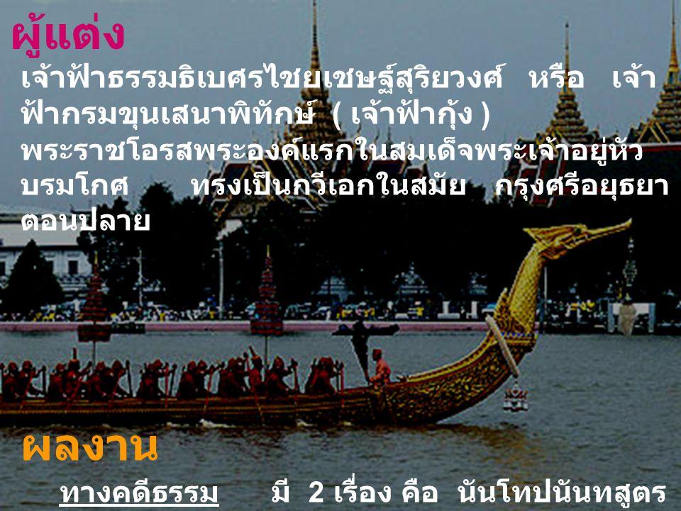 การเห่เรือของไทย แบ่งเป็น 2 ประเภท คือ 1. การเห่เรือหลวง 2. การเห่เรือเล่น