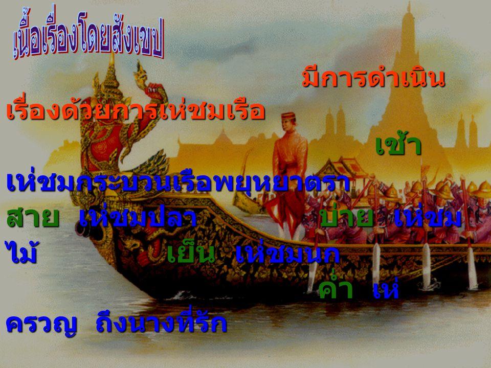มีการดำเนิน เรื่องด้วยการเห่ชมเรือ เช้า เห่ ชมกระบวนเรือพยุหยาตรา สาย เห่ ชมปลา บ่าย เห่ ชม ไม้ เย็น เห่ ชมนก ค่ำ เห่ ครวญ ถึงนางที่รัก มีการดำเนิน เร