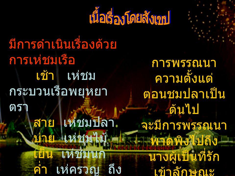  ให้ความรู้ด้านต่างๆ เช่น ชื่อ พันธุ์ไม้ พันธุ์นก  สะท้อนให้เห็นขนบธรรมเนียม ประเพณี ค่านิยมของคนไทย  มีคุณค่าด้านวรรณศิลป์ และด้าน สังคม