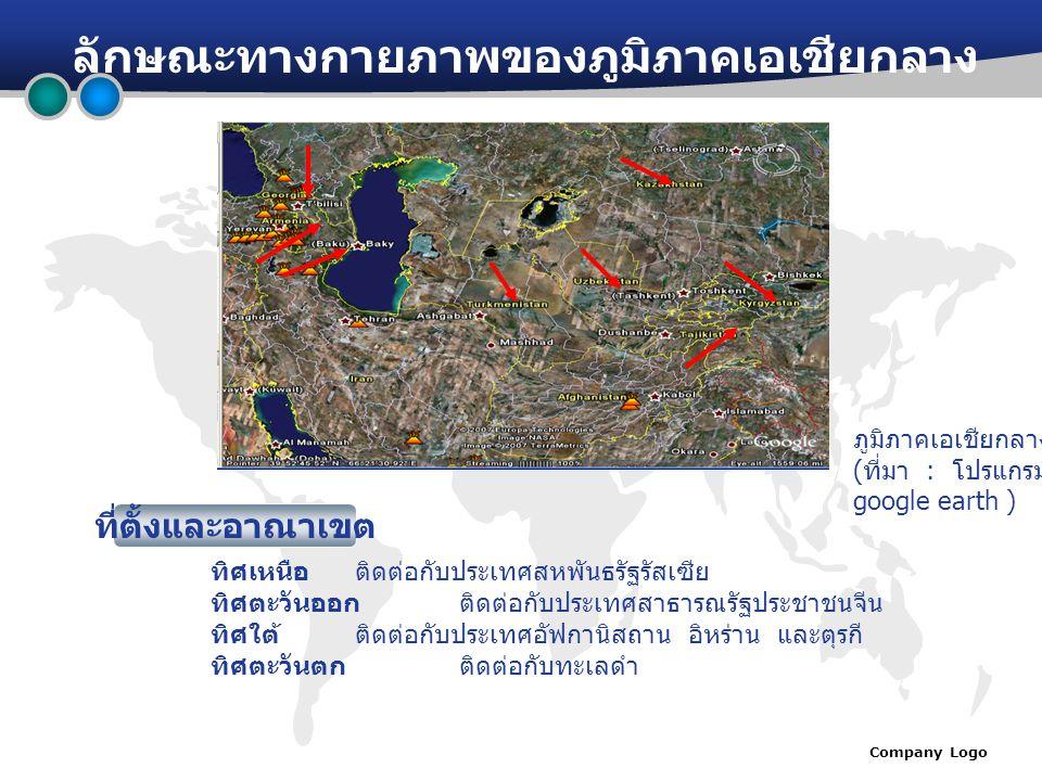Company Logo ลักษณะทางกายภาพของภูมิภาคเอเชียกลาง ลักษณะภูมิประเทศ เขตภูเขาและที่ราบสูง 1 เทือกเขาคอเคซัส ( ที่มา : www.panoramio.com, โปรแกรม.google earth )