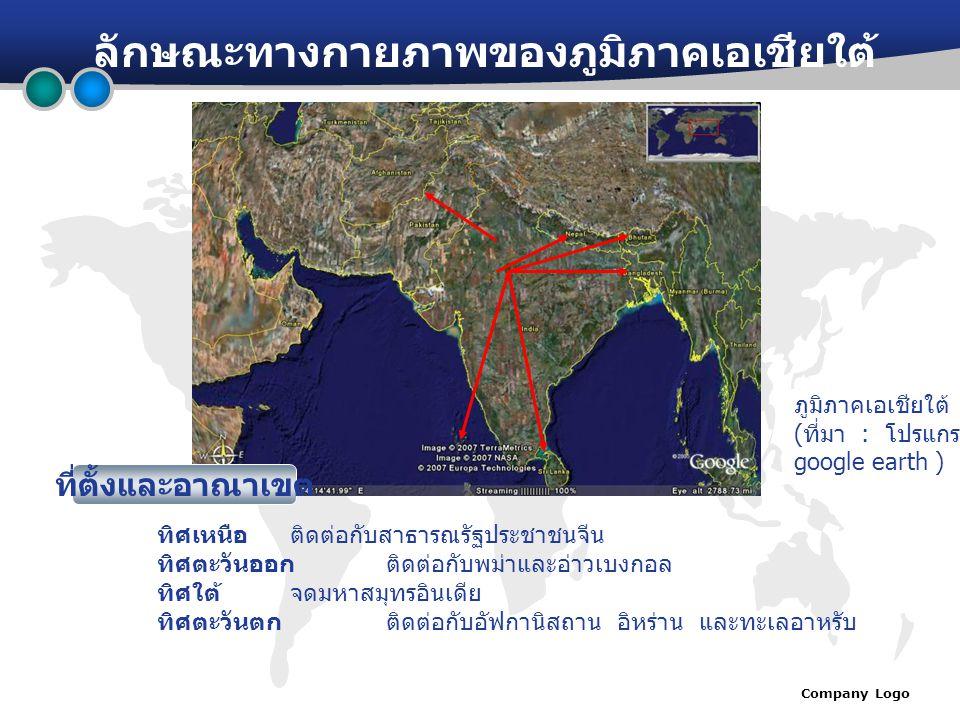 Company Logo ลักษณะทางกายภาพของภูมิภาคเอเชียใต้ ลักษณะภูมิประเทศ เขตภูเขาสูงภาคเหนือ 1 เขตภูเขาสูงภาคเหนือ ( ที่มา : www.panoramio.com )