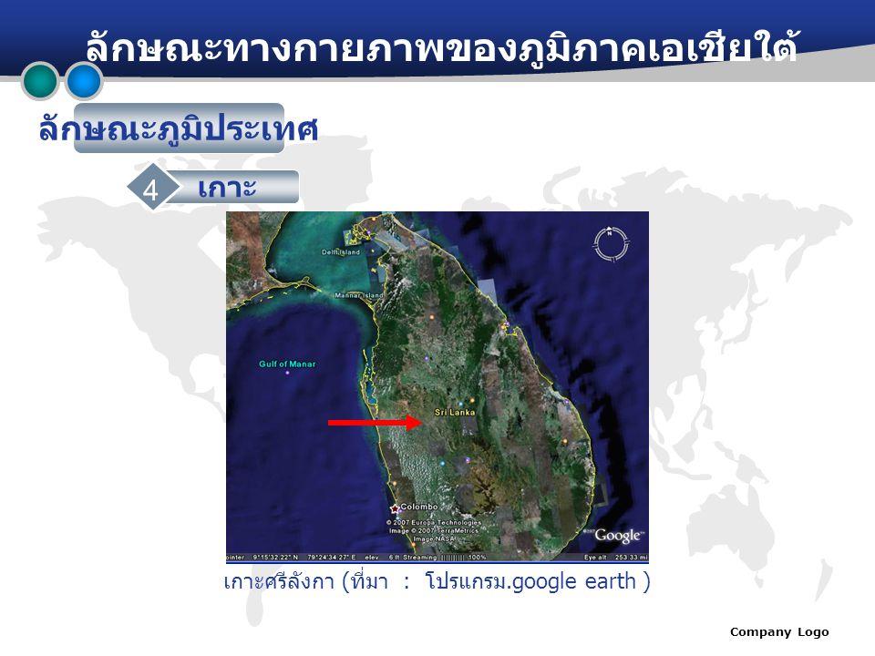 Company Logo ลักษณะทางกายภาพของภูมิภาคเอเชียใต้ ลักษณะภูมิประเทศ เกาะ 4 เกาะศรีลังกา ( ที่มา : โปรแกรม.google earth )