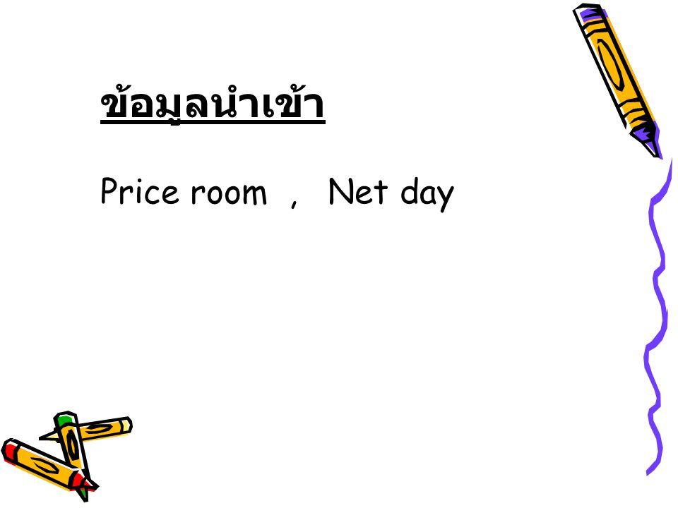 ข้อมูลนำเข้า Price room, Net day
