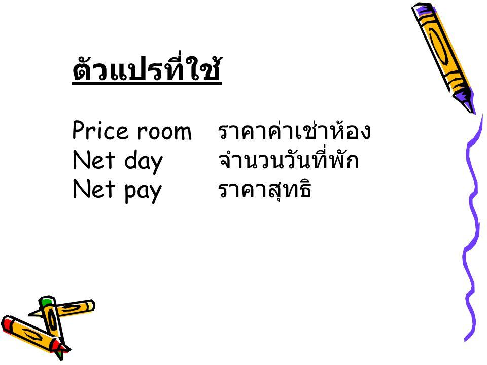 ตัวแปรที่ใช้ Price room ราคาค่าเช่าห้อง Net day จำนวนวันที่พัก Net pay ราคาสุทธิ