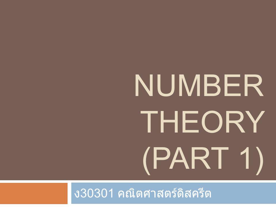 บทนิยาม 4.5  ให้ a และ b เป็นจำนวนเต็มที่ไม่เป็นศูนย์พร้อม กัน จะกล่าวว่า a และ b เป็น จำนวนเฉพาะ สัมพัทธ์ ก็ต่อเมื่อ (a, b) = 1  (28, 5)  (17, 28)  (8, 56)  (13, 65) เป็นจำนวนเฉพาะ สัมพัทธ์ ไม่เป็นจำนวน เฉพาะสัมพัทธ์