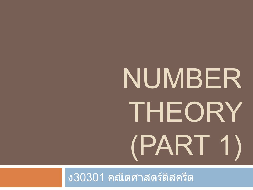 NUMBER THEORY (PART 1) ง 30301 คณิตศาสตร์ดิสครีต