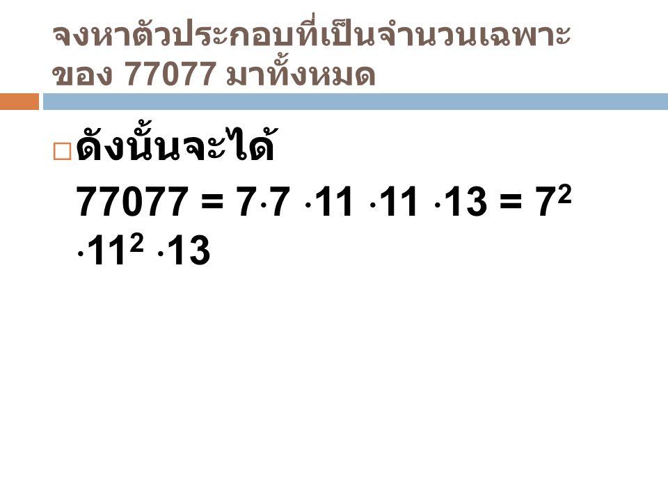 ดังนั้นจะได้ 77077 = 7  7  11  11  13 = 7 2  11 2  13