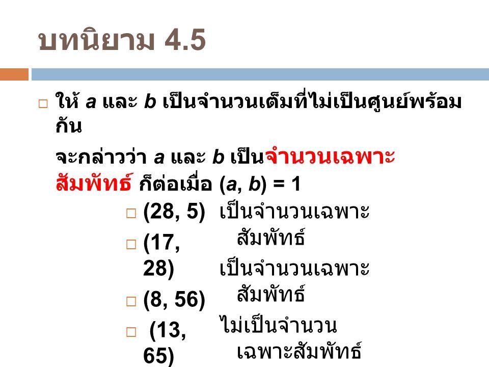บทนิยาม 4.5  ให้ a และ b เป็นจำนวนเต็มที่ไม่เป็นศูนย์พร้อม กัน จะกล่าวว่า a และ b เป็น จำนวนเฉพาะ สัมพัทธ์ ก็ต่อเมื่อ (a, b) = 1  (28, 5)  (17, 28)