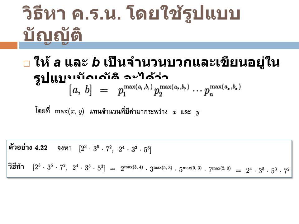 วิธีหา ค. ร. น. โดยใช้รูปแบบ บัญญัติ  ให้ a และ b เป็นจำนวนบวกและเขียนอยู่ใน รูปแบบบัญญัติ จะได้ว่า