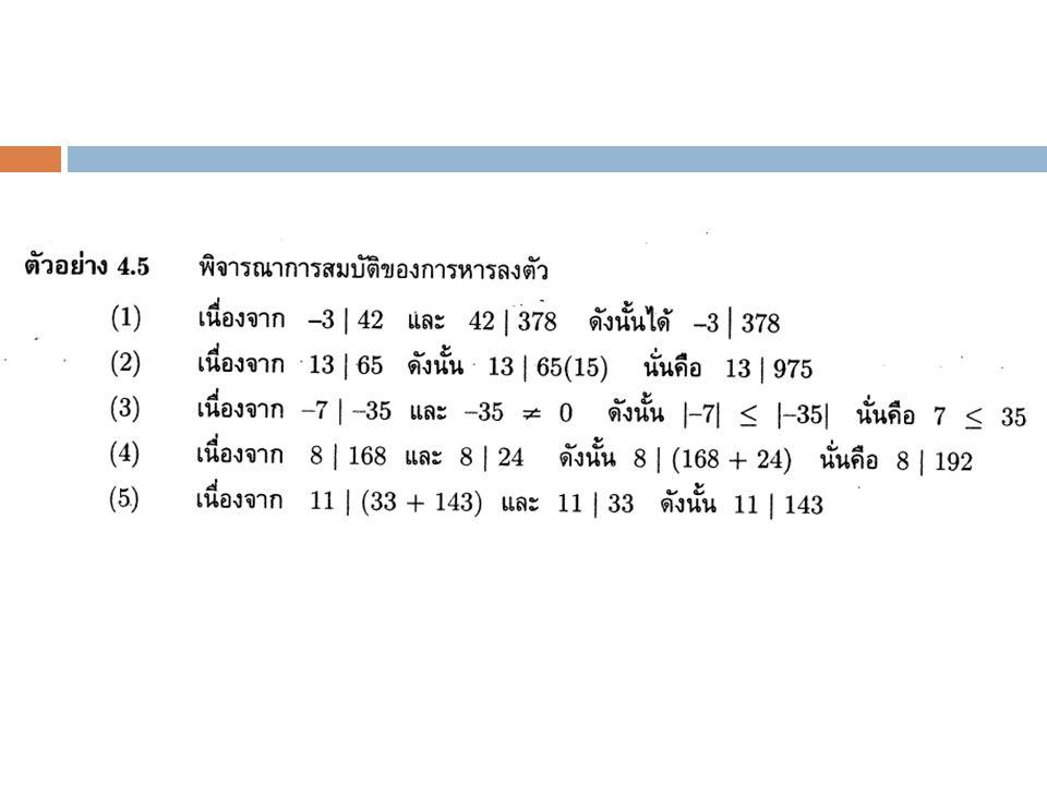 พิจารณา (24, 36) = 12 และ [24, 36] = 72 จะสังเกตว่า 24  36 = 864 12  72 = 864 นั่นคือ (24, 36)  [24, 36] = 24  36 = 864 ทฤษฎีบท 4.8 ให้ a และ b เป็นจำนวนเต็มบวก จะได้ว่า ab = (a, b)[a, b] ทฤษฎีบท 4.8 ให้ a และ b เป็นจำนวนเต็มบวก จะได้ว่า ab = (a, b)[a, b]