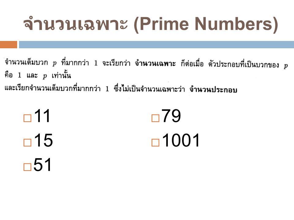 จำนวนเฉพาะ (Prime Numbers)  11  15  51  79  1001