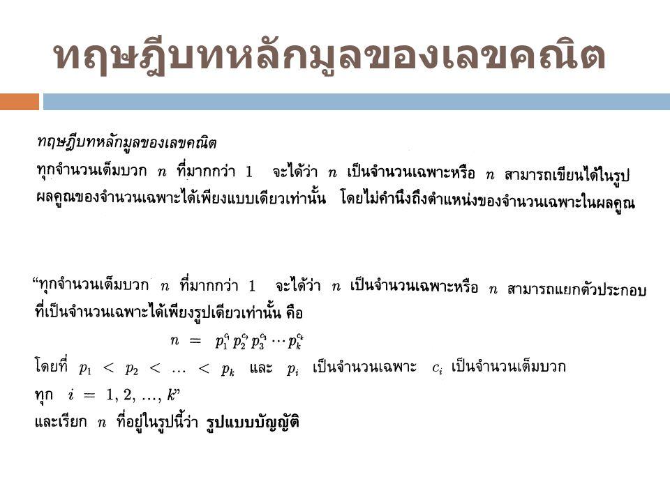 ตัวหารร่วมมาก The greatest common divisor (GCD)  (3, 9) =  (10, 15) =  (-8, 16) =  (6, 15) =  (-6, 15) =  (-7, 0) =  (17, 13) =  (42, 56) = 3 5 8 3 3 7 1 14