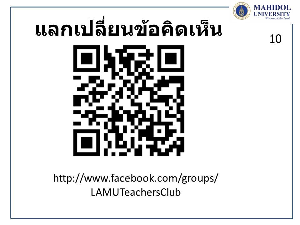 10 แลกเปลี่ยนข้อคิดเห็น http://www.facebook.com/groups/ LAMUTeachersClub