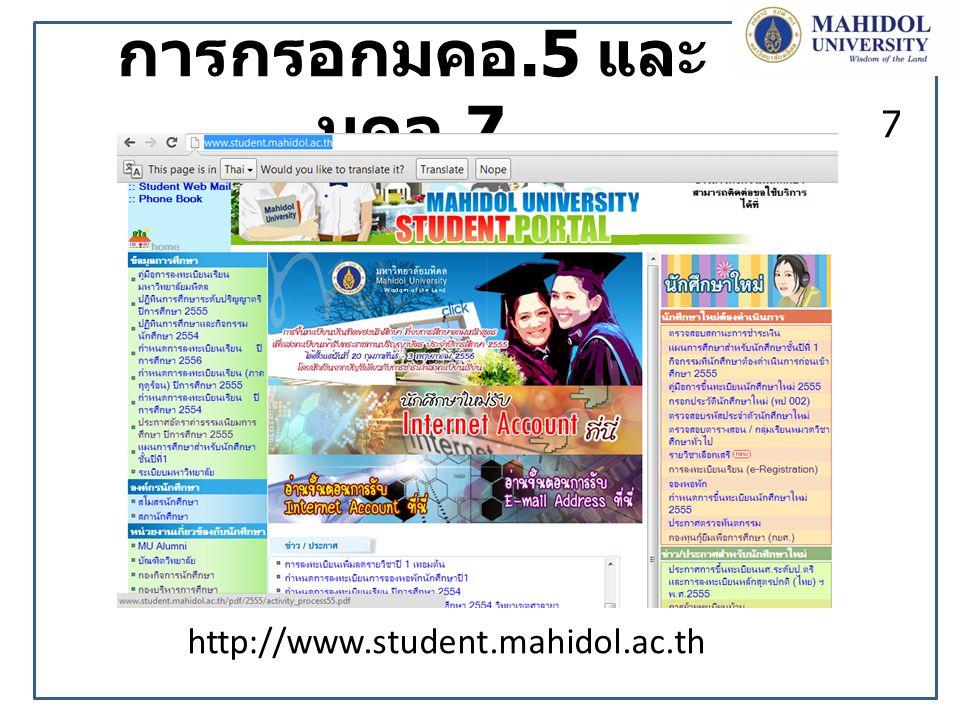 7 การกรอกมคอ.5 และ มคอ.7 http://www.student.mahidol.ac.th