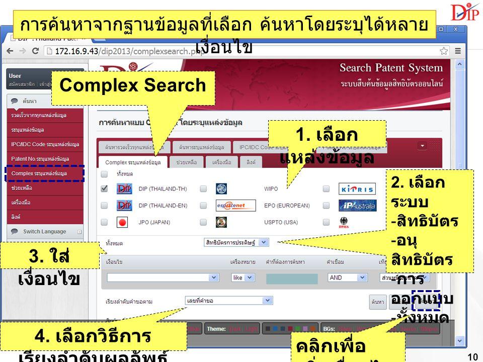 10 2. เลือก ระบบ - สิทธิบัตร - อนุ สิทธิบัตร - การ ออกแบบ - ทั้งหมด 1. เลือก แหล่งข้อมูล Complex Search 3. ใส่ เงื่อนไข 4. เลือกวิธีการ เรียงลำดับผลลั
