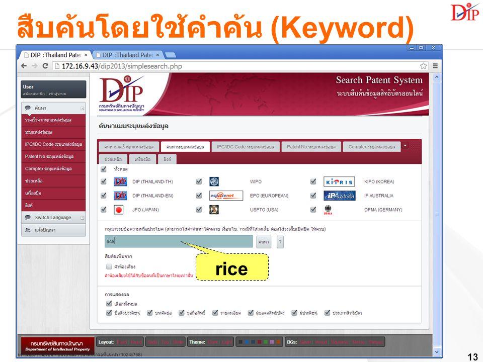 13 สืบค้นโดยใช้คำค้น (Keyword) rice