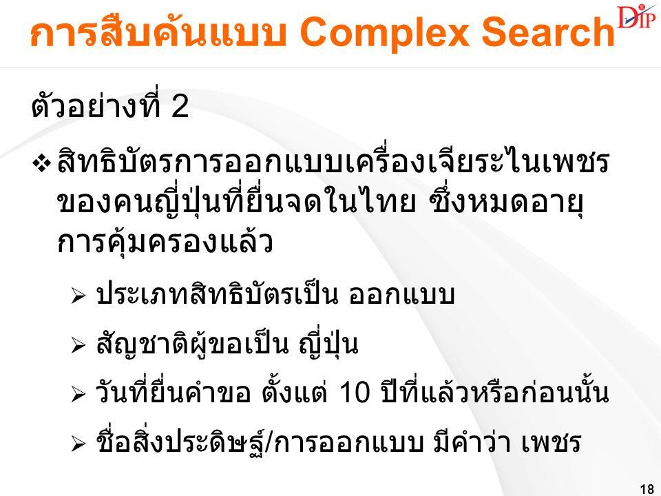 18 การสืบค้นแบบ Complex Search ตัวอย่างที่ 2  สิทธิบัตรการออกแบบเครื่องเจียระไนเพชร ของคนญี่ปุ่นที่ยื่นจดในไทย ซึ่งหมดอายุ การคุ้มครองแล้ว  ประเภทสิ