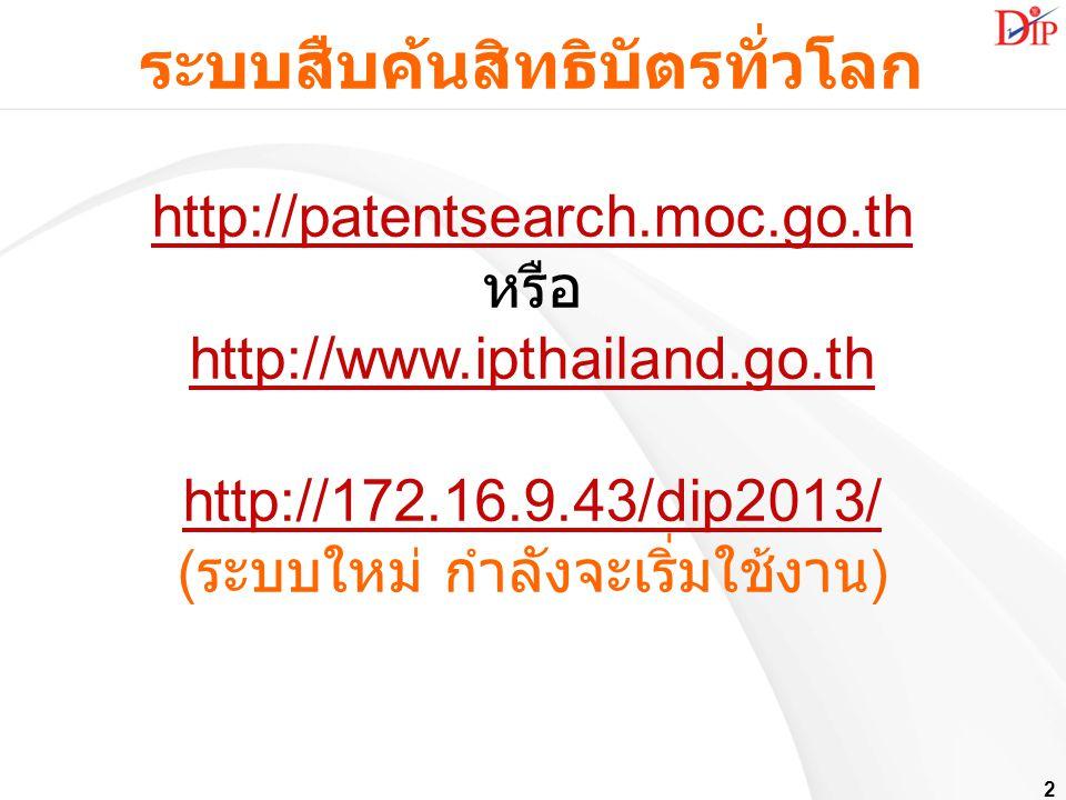 2 ระบบสืบค้นสิทธิบัตรทั่วโลก http://patentsearch.moc.go.th หรือ http://www.ipthailand.go.th http://172.16.9.43/dip2013/ ( ระบบใหม่ กำลังจะเริ่มใช้งาน