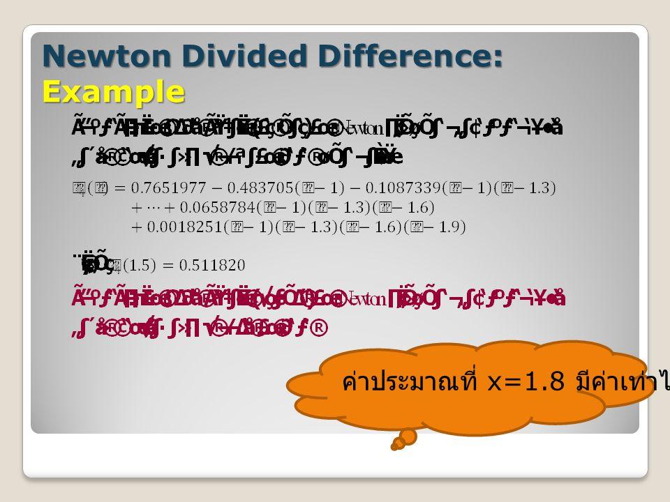 Newton Divided Difference: Example ค่าประมาณที่ x=1.8 มีค่าเท่าไร
