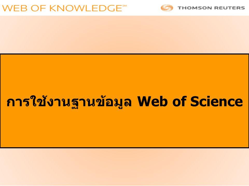 การใช้งานฐานข้อมูล Web of Science