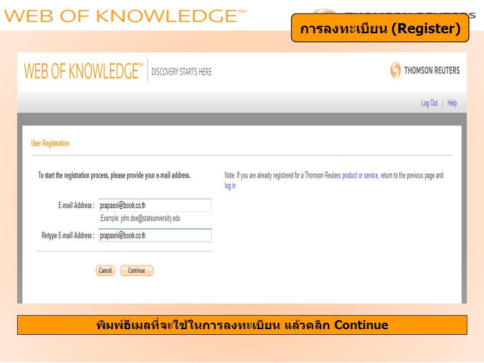พิมพ์อีเมลที่จะใช้ในการลงทะเบียน แล้วคลิก Continue การลงทะเบียน (Register)