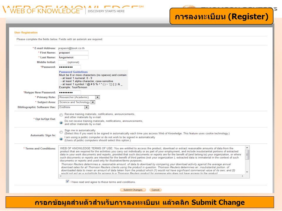 กรอกข้อมูลส่วนตัวสำหรับการลงทะเบียน แล้วคลิก Submit Change การลงทะเบียน (Register)
