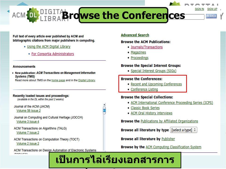เป็นการไล่เรียงเอกสารการ ประชุมวิชาการ Browse the Conferences