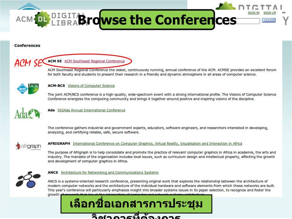 เลือกชื่อเอกสารการประชุม วิชาการที่ต้องการ Browse the Conferences