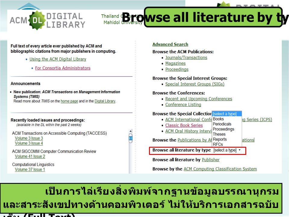 Browse all literature by type เป็นการไล่เรียงสิ่งพิมพ์จากฐานข้อมูลบรรณานุกรม และสาระสังเขปทางด้านคอมพิวเตอร์ ไม่ให้บริการเอกสารฉบับ เต็ม (Full Text)