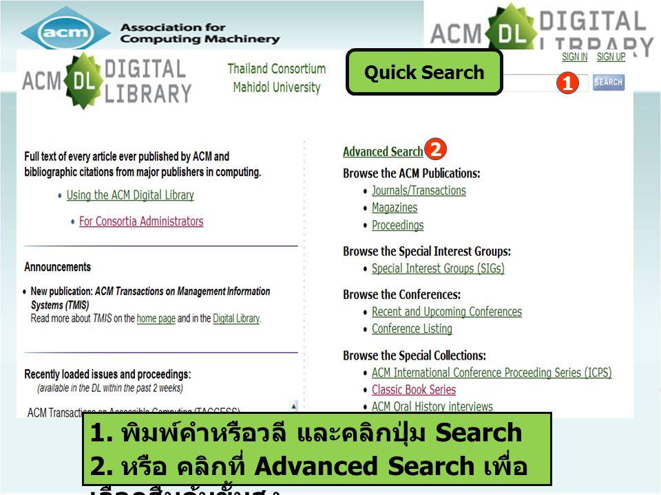 1. พิมพ์คำหรือวลี และคลิกปุ่ม Search 2. หรือ คลิกที่ Advanced Search เพื่อ เลือกสืบค้นขั้นสูง Quick Search 1 2