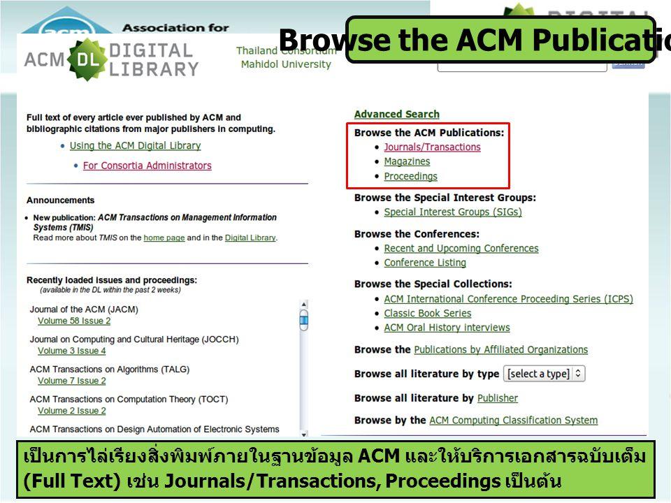 เป็นการไล่เรียงสิ่งพิมพ์ภายในฐานข้อมูล ACM และให้บริการเอกสารฉบับเต็ม (Full Text) เช่น Journals/Transactions, Proceedings เป็นต้น Browse the ACM Publi