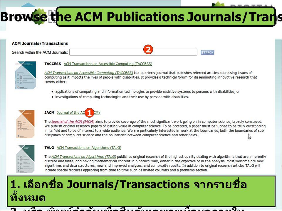 เลือกเล่มและฉบับที่ต้องการจากส่วน Publication Archive Browse the ACM Publications Journals/Transactions