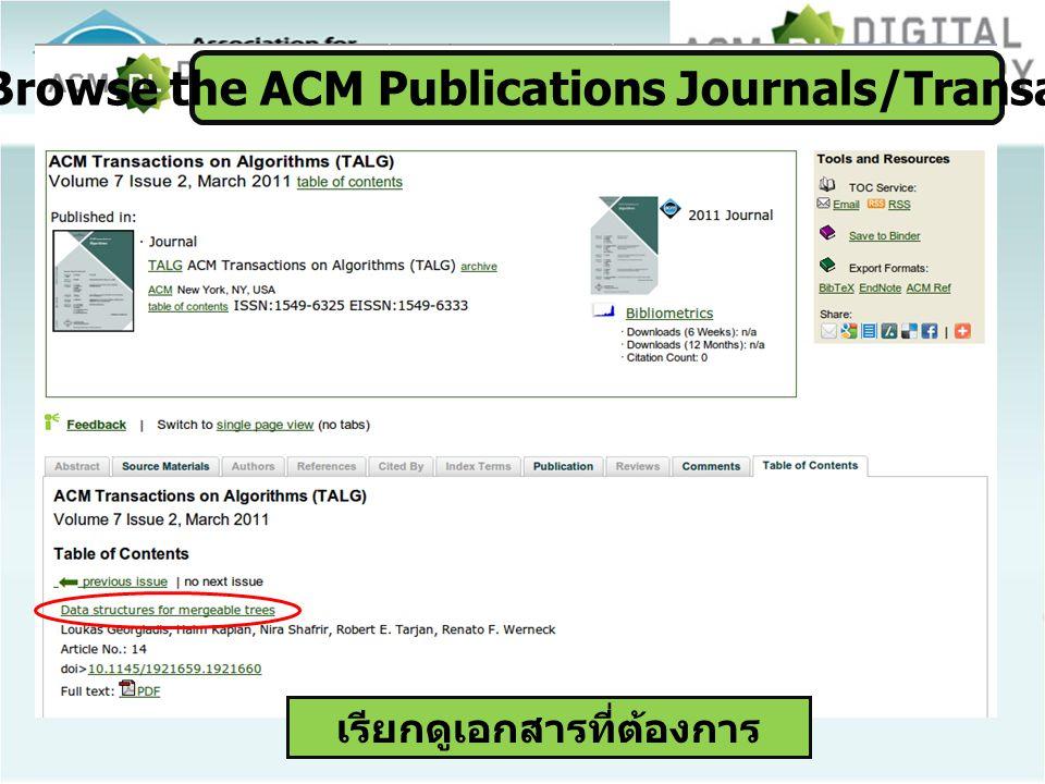 เรียกดูเอกสารที่ต้องการ Browse the ACM Publications Journals/Transactions
