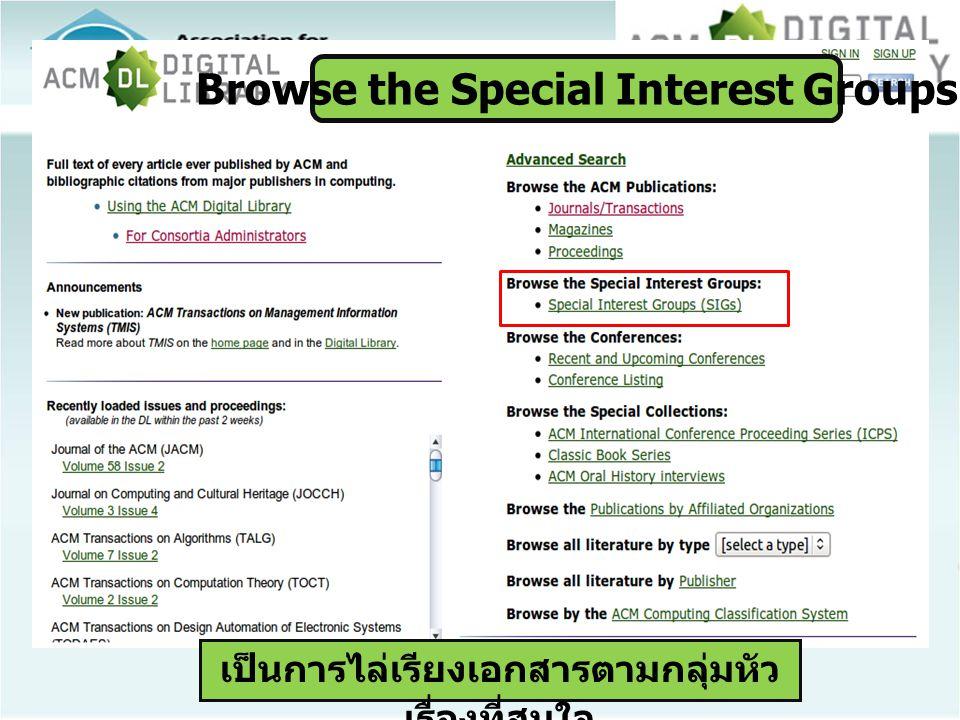 เป็นการไล่เรียงเอกสารตามกลุ่มหัว เรื่องที่สนใจ Browse the Special Interest Groups
