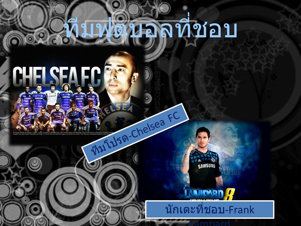 ทีมฟุตบอลที่ชอบ ทีมโปรด -Chelsea FC นักเตะที่ชอบ -Frank Lampard