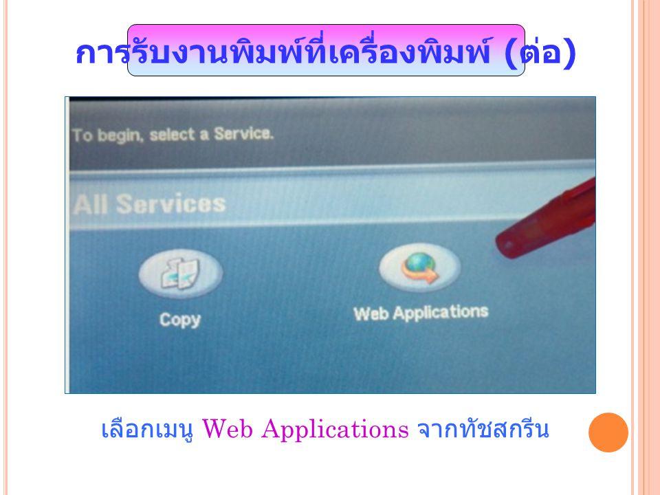 เลือกเมนู Web Applications จากทัชสกรีน