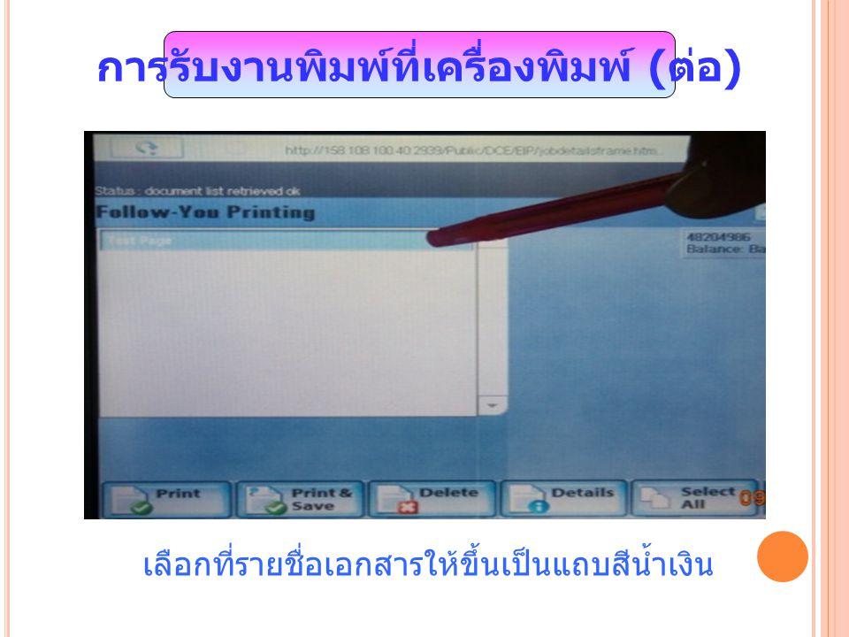 การรับงานพิมพ์ที่เครื่องพิมพ์ ( ต่อ ) เลือกที่รายชื่อเอกสารให้ขึ้นเป็นแถบสีน้ำเงิน