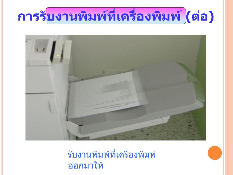 รับงานพิมพ์ที่เครื่องพิมพ์ ออกมาให้ การรับงานพิมพ์ที่เครื่องพิมพ์ ( ต่อ )